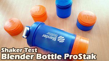 Blender Bottle ProStak Test